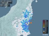 2012年10月24日16時05分頃発生した地震