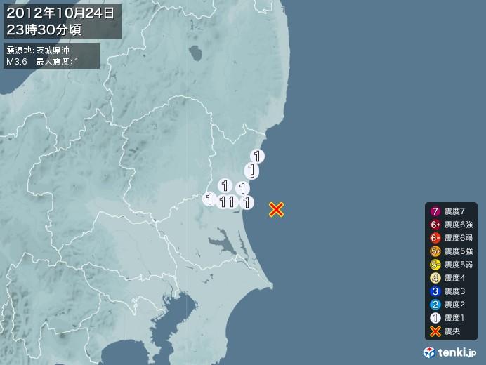 地震情報(2012年10月24日23時30分発生)