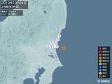 2012年10月24日23時30分頃発生した地震