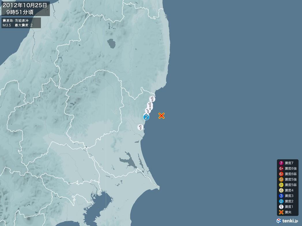 地震情報 2012年10月25日 09時51分頃発生 最大震度:2 震源地:茨城県沖(拡大画像)