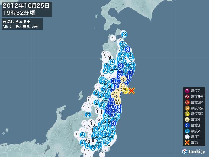 地震情報(2012年10月25日19時32分発生)
