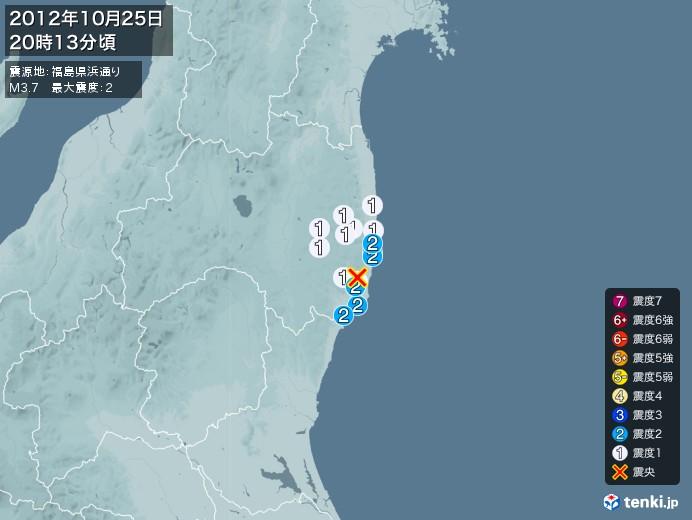 地震情報(2012年10月25日20時13分発生)