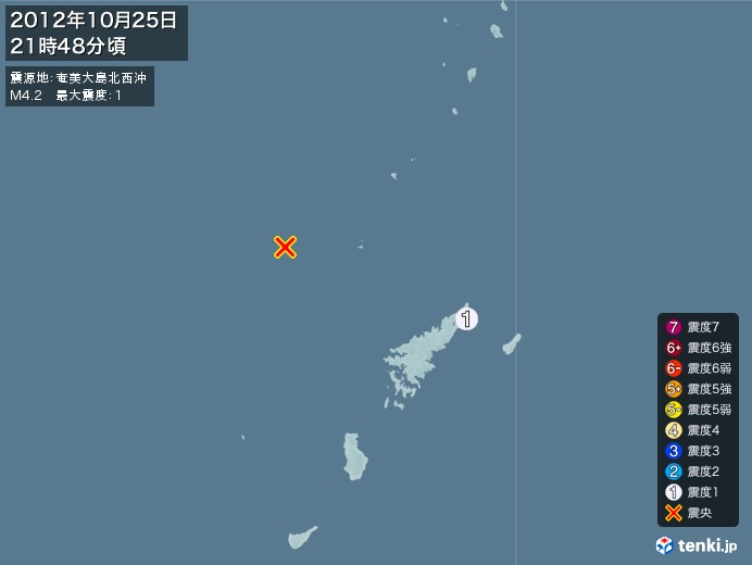 地震情報(2012年10月25日21時48分発生)