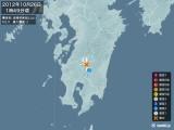 2012年10月26日01時49分頃発生した地震