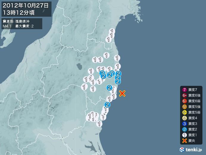 地震情報(2012年10月27日13時12分発生)