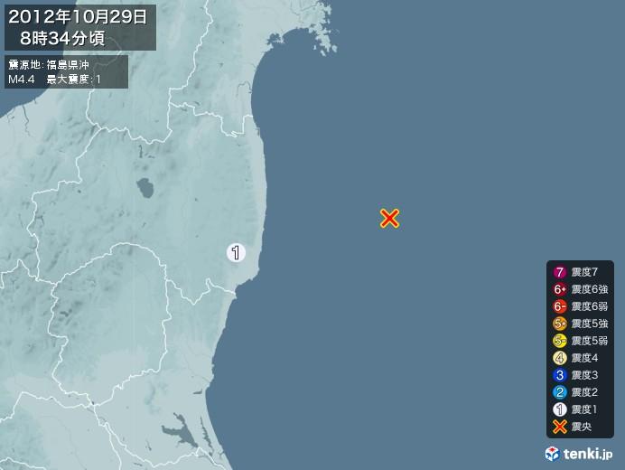 地震情報(2012年10月29日08時34分発生)