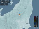 2012年10月29日09時12分頃発生した地震