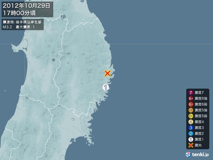 地震情報(2012年10月29日17時00分発生)