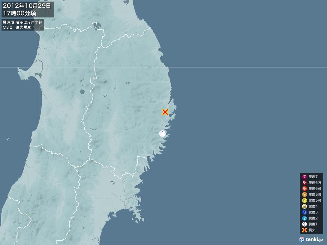 地震情報 2012年10月29日 17時00分頃発生 最大震度:1 震源地:岩手県沿岸北部(拡大画像)