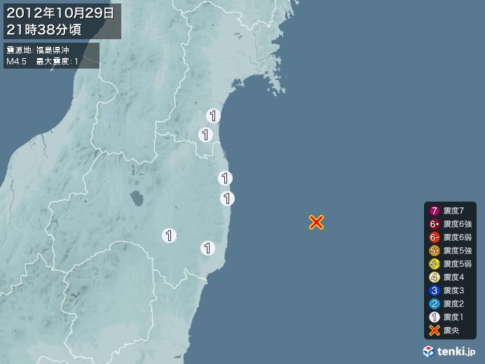 地震情報(2012年10月29日21時38分発生)