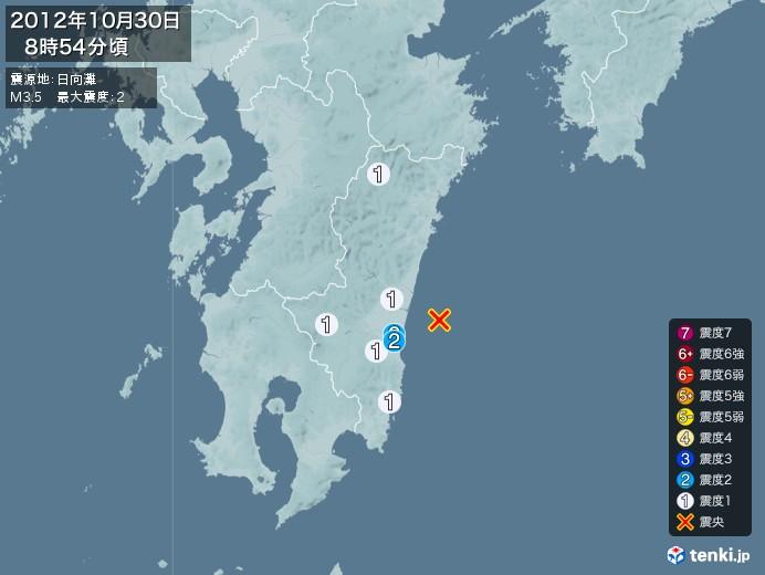 地震情報(2012年10月30日08時54分発生)
