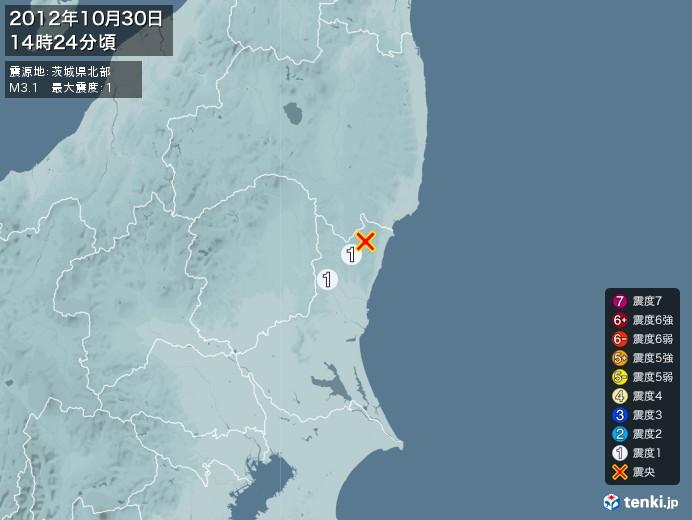 地震情報(2012年10月30日14時24分発生)