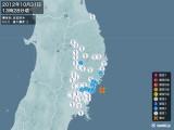 2012年10月31日13時28分頃発生した地震
