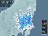 2012年10月31日15時50分頃発生した地震