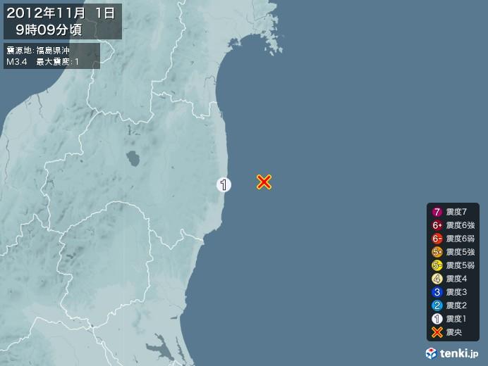地震情報(2012年11月01日09時09分発生)