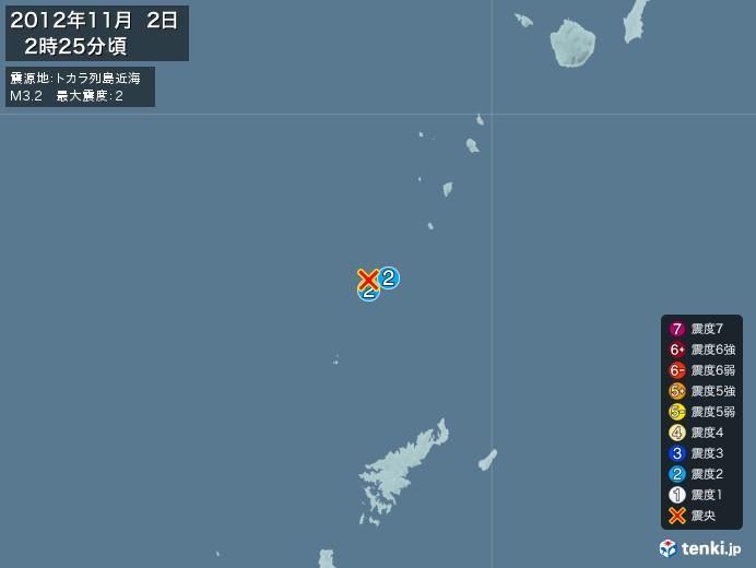 地震情報(2012年11月02日02時25分発生)