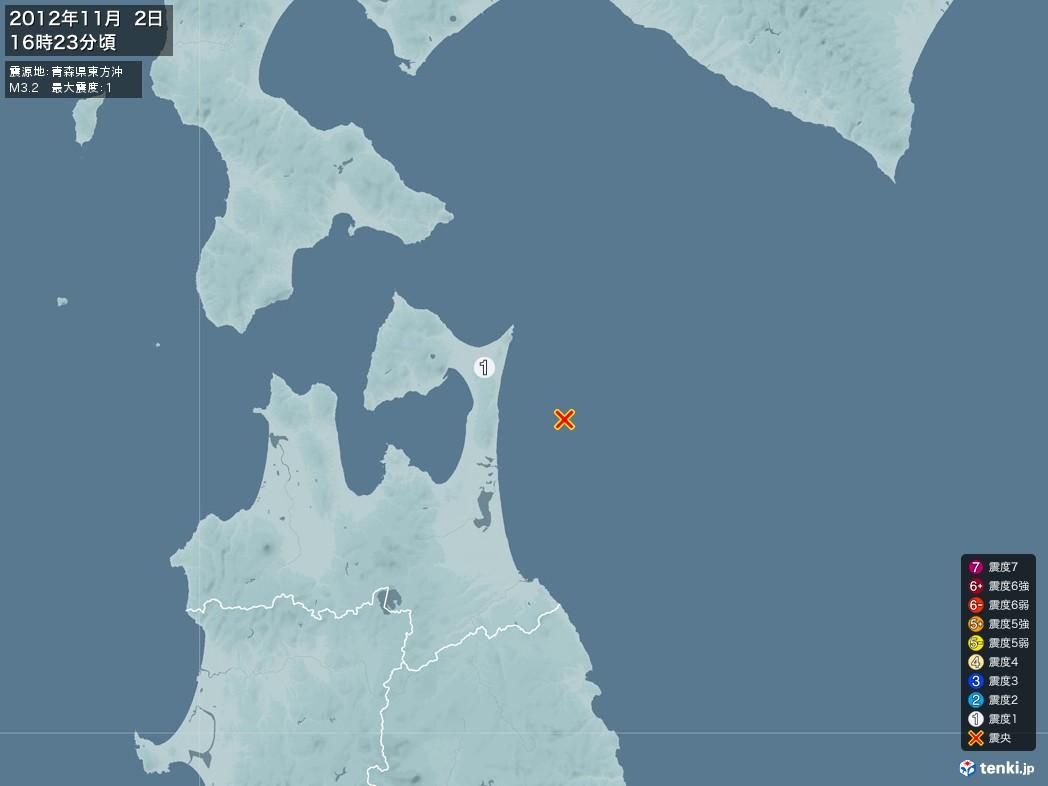 地震情報 2012年11月02日 16時23分頃発生 最大震度:1 震源地:青森県東方沖(拡大画像)