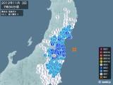 2012年11月03日07時34分頃発生した地震