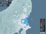 2012年11月05日05時49分頃発生した地震