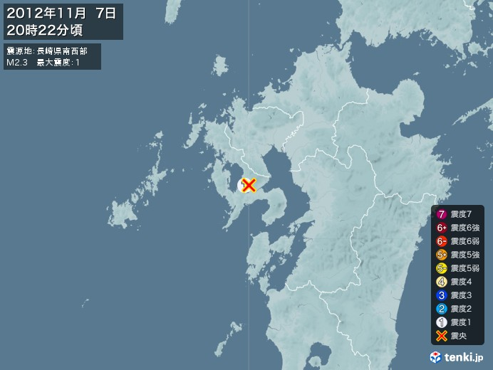 地震情報(2012年11月07日20時22分発生)