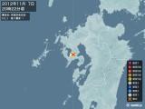 2012年11月07日20時22分頃発生した地震
