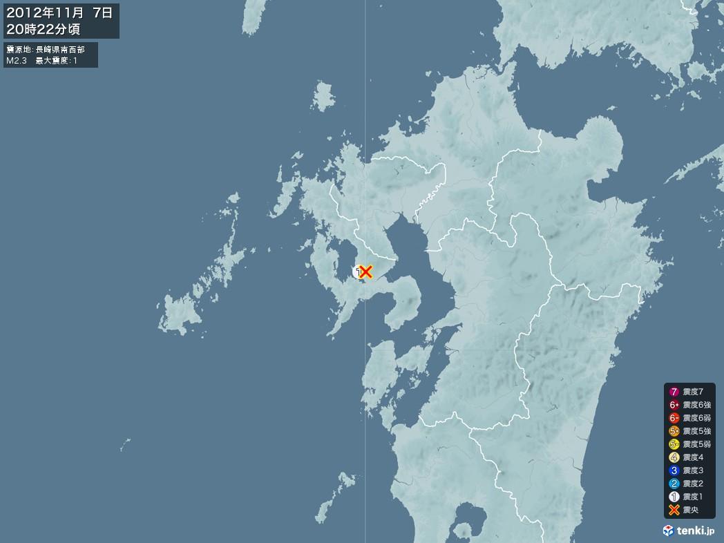 地震情報 2012年11月07日 20時22分頃発生 最大震度:1 震源地:長崎県南西部(拡大画像)