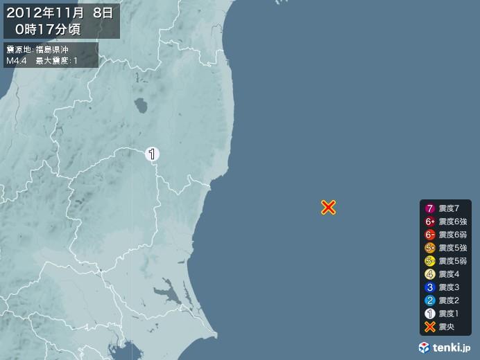 地震情報(2012年11月08日00時17分発生)