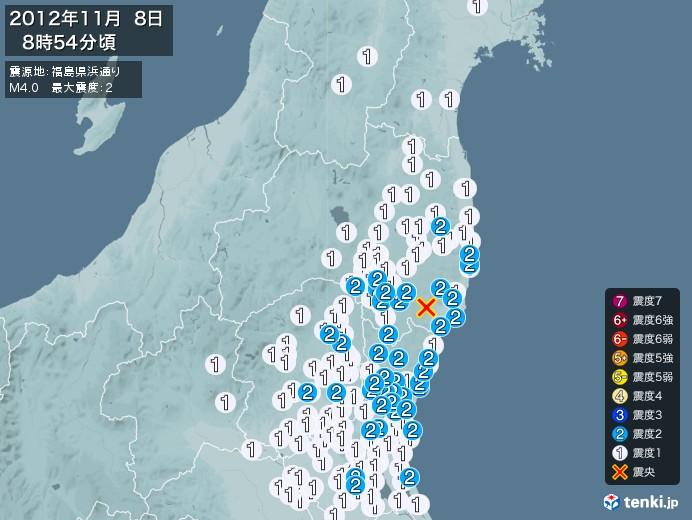地震情報(2012年11月08日08時54分発生)
