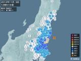 2012年11月09日12時51分頃発生した地震