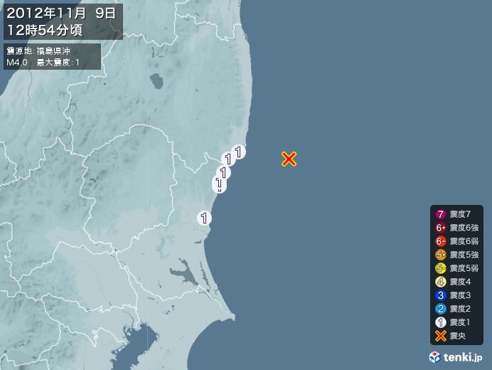 地震情報(2012年11月09日12時54分発生)