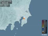 2012年11月10日00時30分頃発生した地震