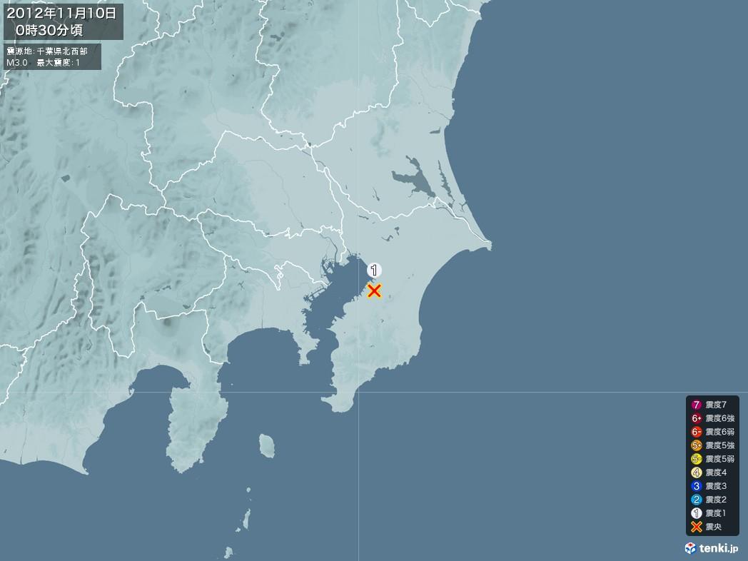 地震情報 2012年11月10日 00時30分頃発生 最大震度:1 震源地:千葉県北西部(拡大画像)