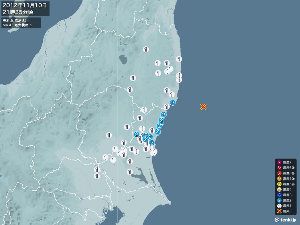 地震情報 2012年11月10日 21時35分頃発生 最大震度:2 震源地:福島県沖(拡大画像)