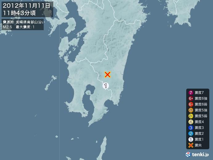 地震情報(2012年11月11日11時43分発生)