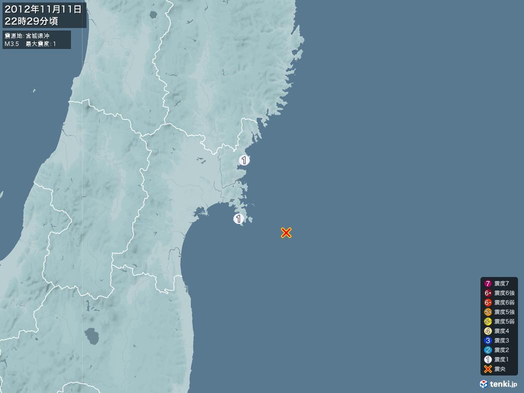 地震情報 2012年11月11日 22時29分頃発生 最大震度:1 震源地:宮城県沖(拡大画像)