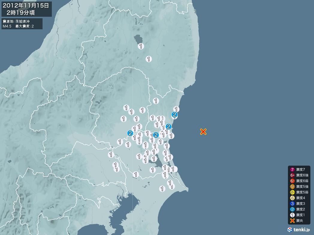 地震情報 2012年11月15日 02時19分頃発生 最大震度:2 震源地:茨城県沖(拡大画像)