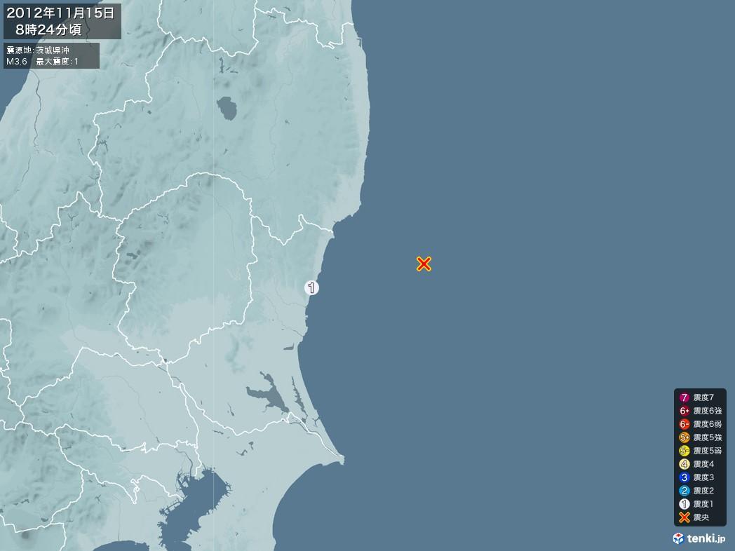 地震情報 2012年11月15日 08時24分頃発生 最大震度:1 震源地:茨城県沖(拡大画像)