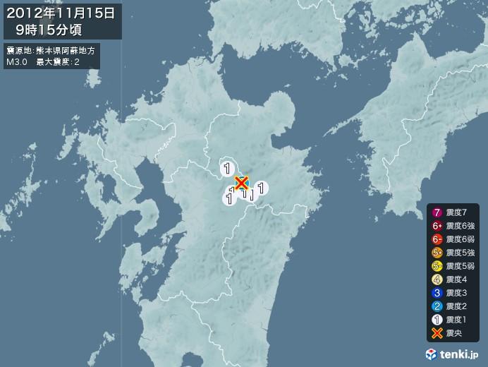 地震情報(2012年11月15日09時15分発生)