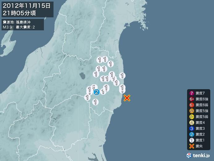 地震情報(2012年11月15日21時05分発生)