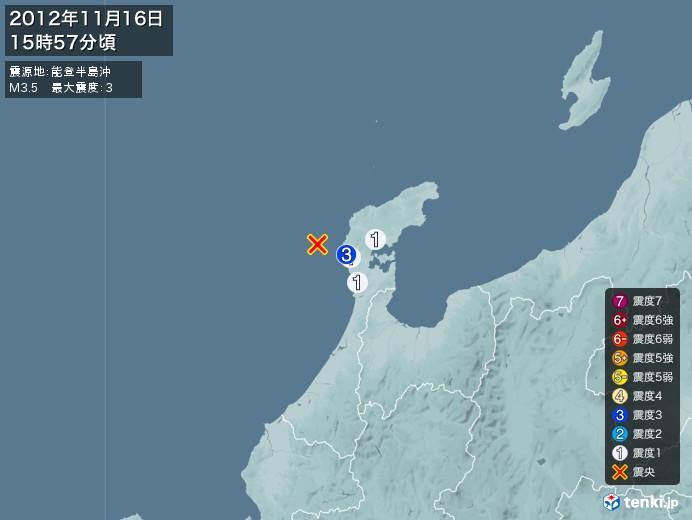 地震情報(2012年11月16日15時57分発生)