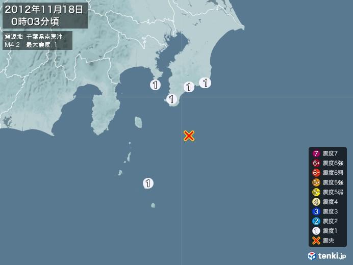 地震情報(2012年11月18日00時03分発生)