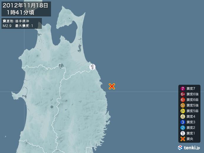 地震情報(2012年11月18日01時41分発生)