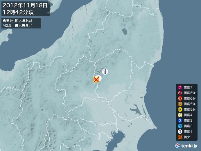 地震情報(2012年11月18日12時42分発生)
