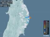 2012年11月21日09時02分頃発生した地震