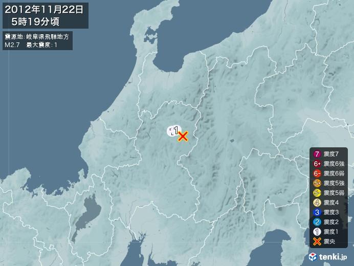 地震情報(2012年11月22日05時19分発生)