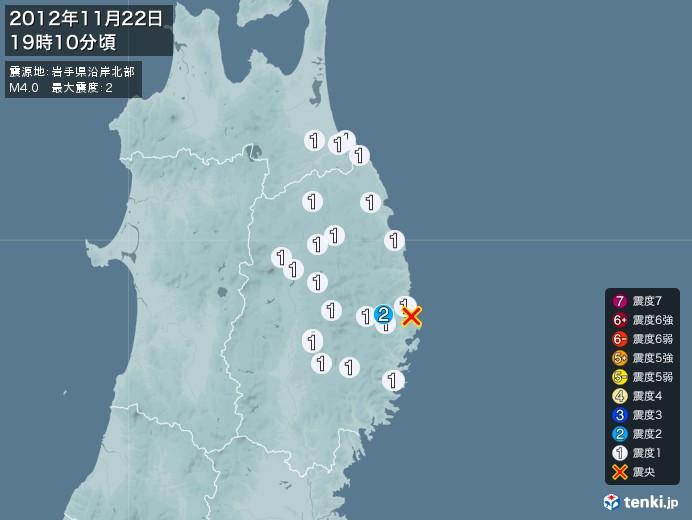 地震情報(2012年11月22日19時10分発生)