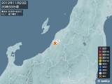 2012年11月23日20時33分頃発生した地震