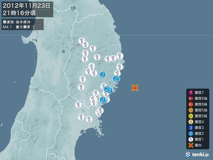 地震情報(2012年11月23日21時16分発生)