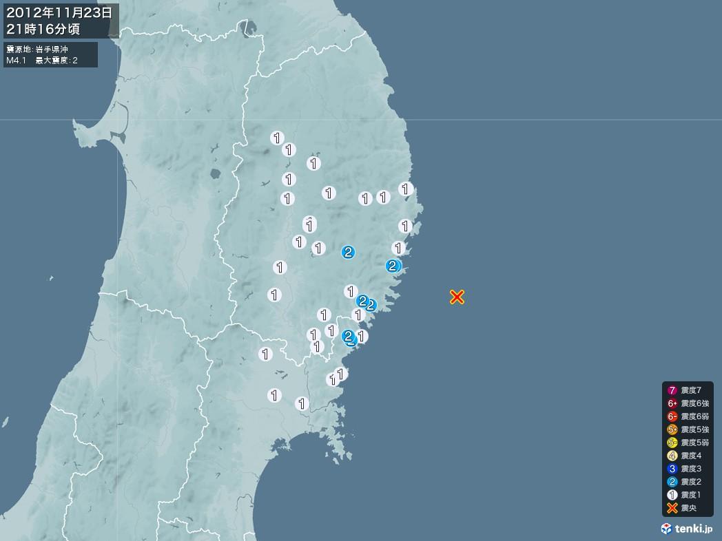 地震情報 2012年11月23日 21時16分頃発生 最大震度:2 震源地:岩手県沖(拡大画像)