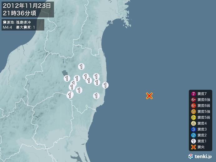 地震情報(2012年11月23日21時36分発生)